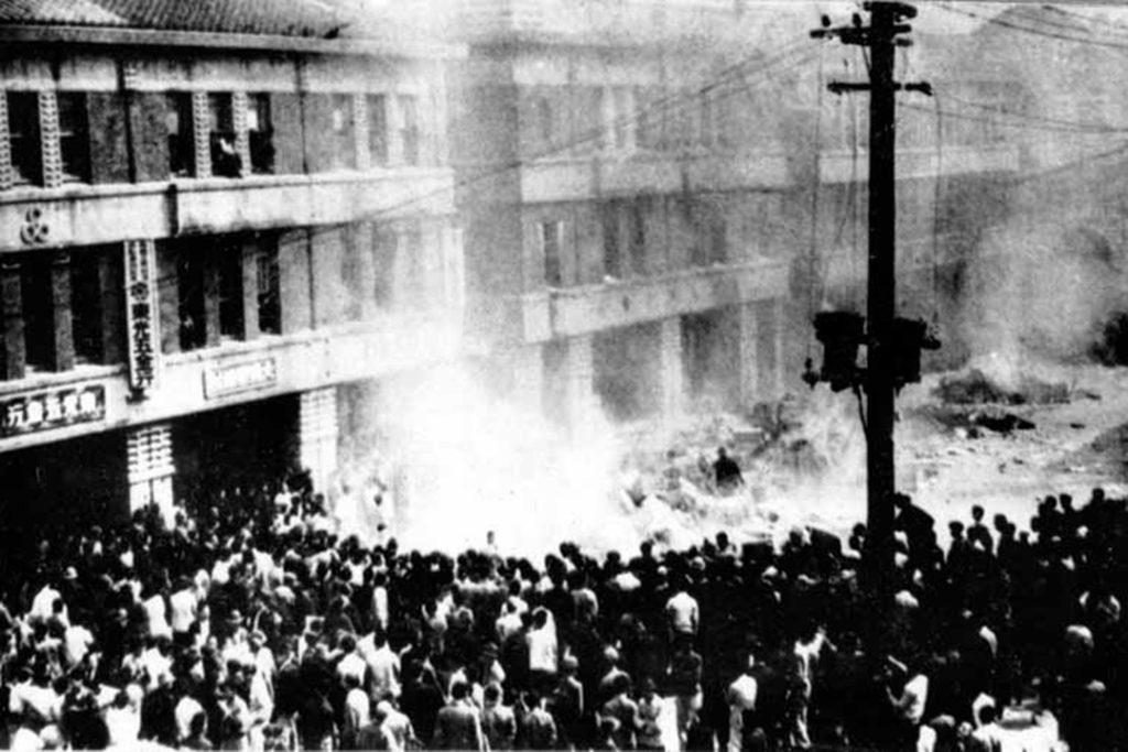 228 Taiwan Incident